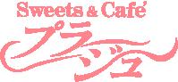 香住海岸が一望できる兵庫県香美町にあるケーキ専門店カフェ「プラージュ」